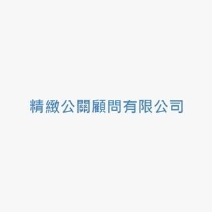 company-picture-精緻公關顧問有限公司.jpg