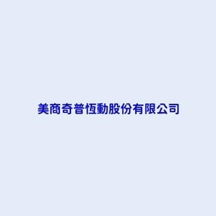 美商奇普恆動股份有限公司.jpg