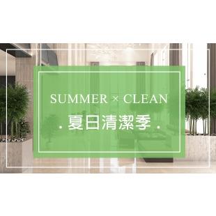 夏日清潔季 - 封面圖.jpg